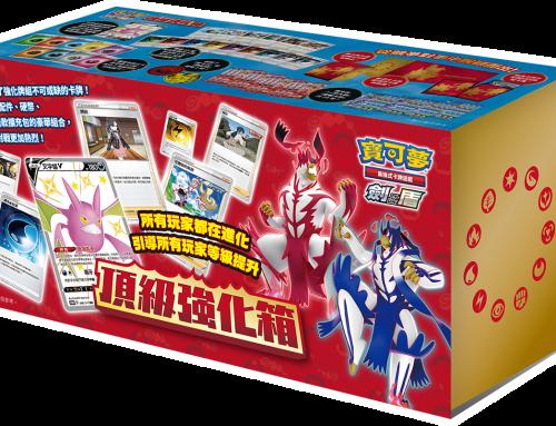 中文版寶可夢卡牌禮盒—頂級強化箱